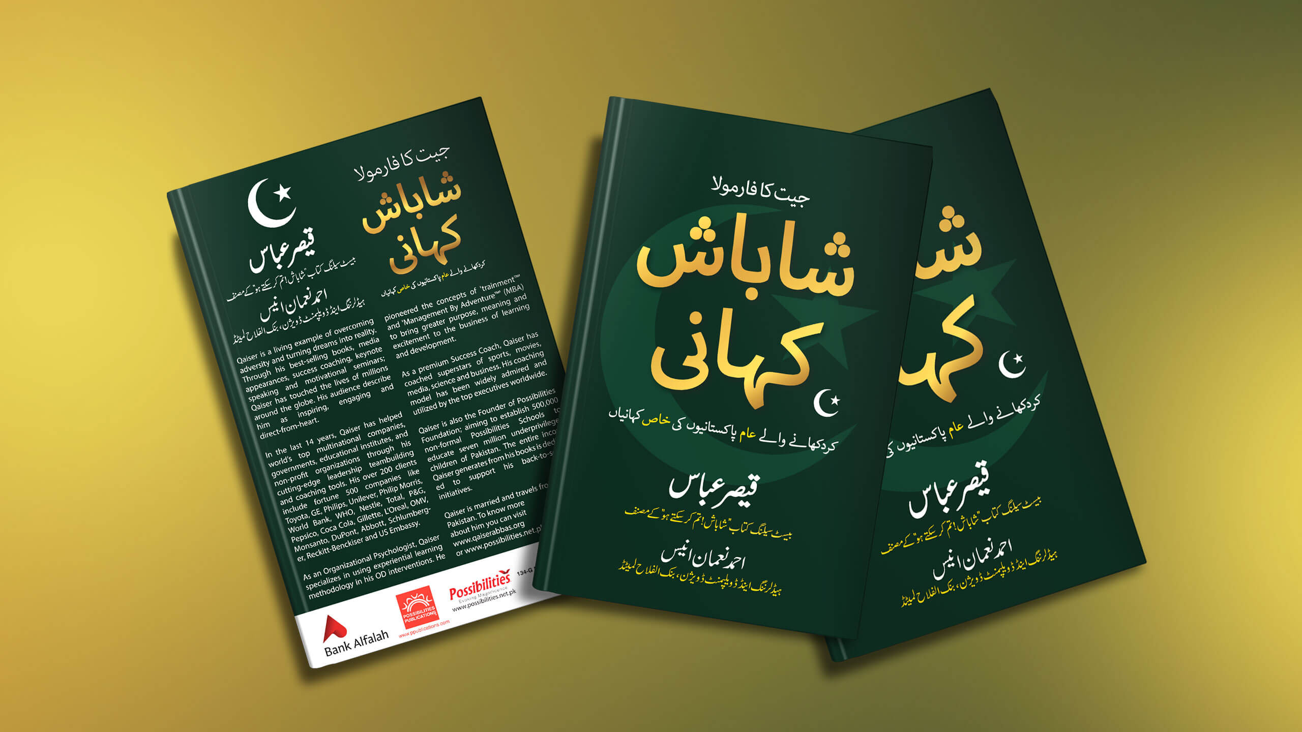 shabash kahani book title and campaign designed by stocktoc